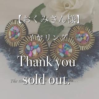 おくみさん様♡イヤリング Sunflowerカラフル (ピアス)