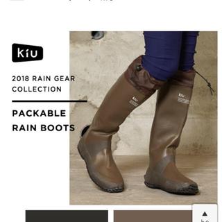 キウ(KiU)のKiUレインブーツ(レインブーツ/長靴)