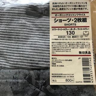 ムジルシリョウヒン(MUJI (無印良品))の新品☆MUJI 無印良品 ショーツ 2枚組 130 オーガニックコットン パンツ(下着)