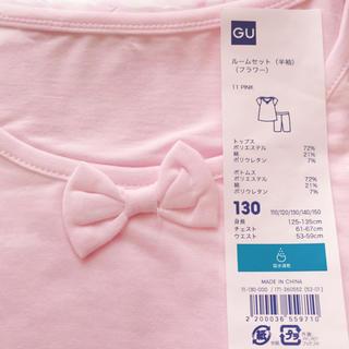 ジーユー(GU)の新品☆GU ジーユー 半袖 パジャマ 130 ルームセット フラワー(パジャマ)