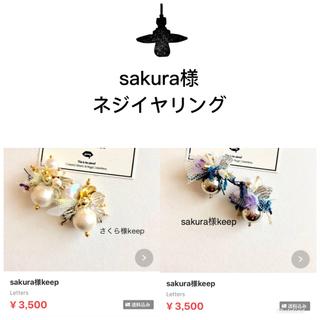 sakura様2点ネジイヤリング-150(ピアス)