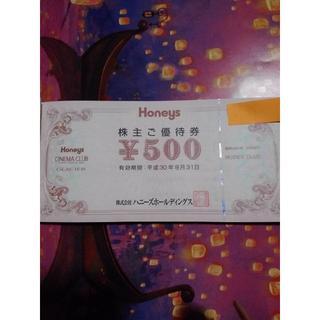 ハニーズ(HONEYS)のHoneys ハニーズ株主優待券3000円分送料無料(その他)
