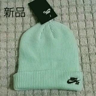 ナイキ(NIKE)の新品☆ナイキsb☆フィッシャーマン ビーニー☆ニット帽☆パステルグリーン(ニット帽/ビーニー)