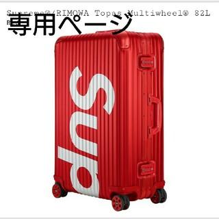 シュプリーム(Supreme)のSupreme RIMOWA 82L 赤 red シュプリーム リモワ(トラベルバッグ/スーツケース)