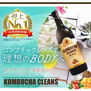 kam様専用コンブチャクレンズ(ダイエット食品)