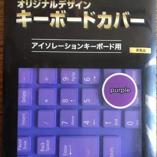 エヌイーシー(NEC)のNECアイソレーションキーボードカバー&オマケ付き(ノートPC)