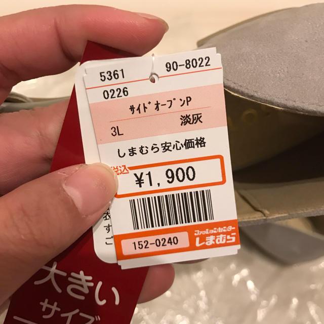 しまむら(シマムラ)の新品未使用タグ付き☆サイドオープンパンプス レディースの靴/シューズ(ハイヒール/パンプス)の商品写真