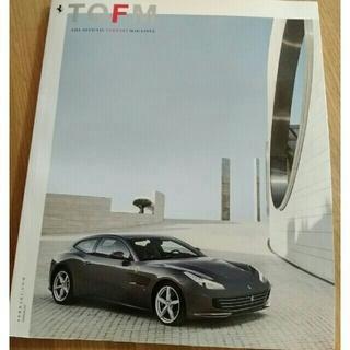 フェラーリ(Ferrari)のフェラーリ 雑誌 マガジン(カタログ/マニュアル)