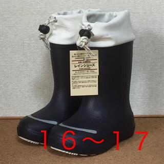ムジルシリョウヒン(MUJI (無印良品))の新品*無印 キッズレインシューズ(長靴/レインシューズ)