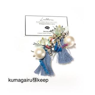 kumagairu様keep(ピアス)