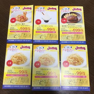 スカイラーク(すかいらーく)のジョナサン 割引券 6枚セット(レストラン/食事券)