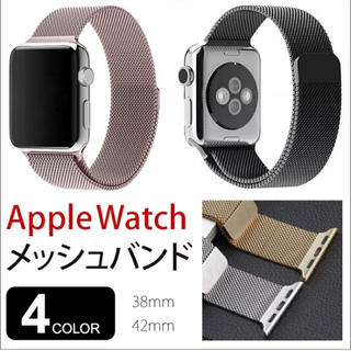 アップルウォッチ(Apple Watch)のApple Watch  メッシュマグネットベルト 42mm用(腕時計(デジタル))