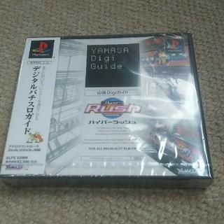 プレイステーション(PlayStation)のps デジタルパチスロガイド ハイパーラッシュ 新品(家庭用ゲームソフト)