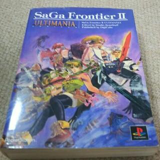 プレイステーション(PlayStation)のサガフロンティア2 アルティマニア(その他)