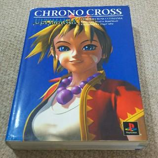プレイステーション(PlayStation)のクロノクロス アルティマニア(家庭用ゲームソフト)