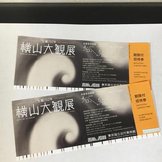 横山大観展  (生誕150年)ペアチケット(美術館/博物館)