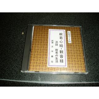 CD「般若心経・観音経/正木義完」臨済宗南禅寺独秀流 読経 仏教 お経(宗教音楽)