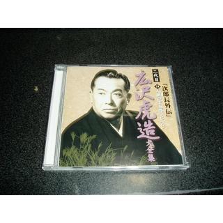 浪曲CD「二代目 広沢虎造/大全集 14 次郎長外伝 大瀬の半五郎」 (演芸/落語)