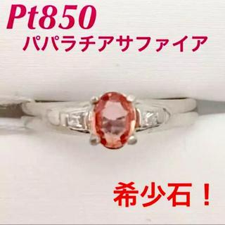 希少! 本物 Pt850 パパラチアサファイア ダイヤモンド リング 送料無料(リング(指輪))