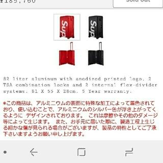 シュプリーム(Supreme)のsupreme/rimowa topas 82l(トラベルバッグ/スーツケース)