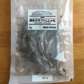 ムジルシリョウヒン(MUJI (無印良品))の無印良品  焼きカラフトししゃも(魚介)