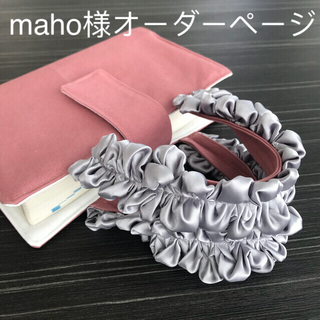 maho様オーダーページ(フリルハンドルレビューブックカバー)(ブックカバー)