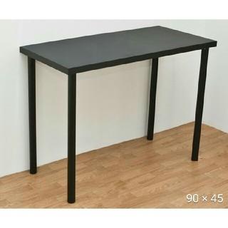 シンプルデザイン♪ フリーテーブル 90×45 BK 作業台・PCデスク・書斎に(バーテーブル/カウンターテーブル)