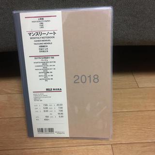ムジルシリョウヒン(MUJI (無印良品))の無印 マンスリーノート2018(カレンダー/スケジュール)