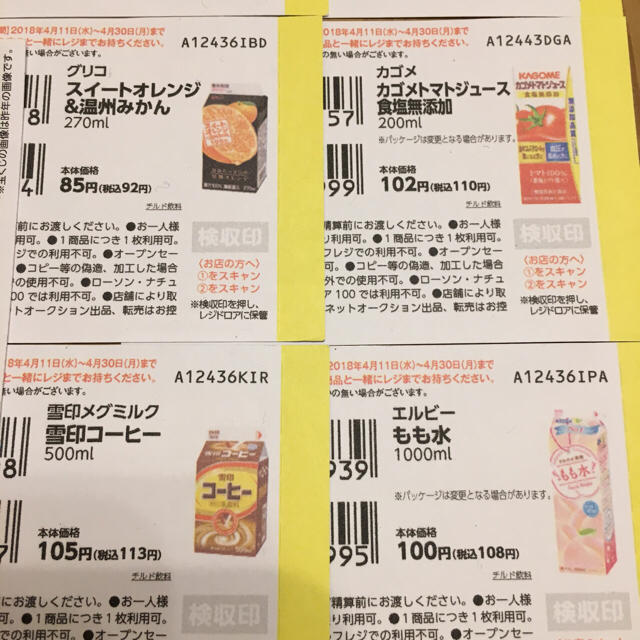 ローソン  LAWSON   商品引換券   8枚   引換券 チケットの優待券/割引券(フード/ドリンク券)の商品写真