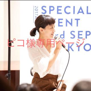 イエナ(IENA)のIENA ☆ヨークピコレースブラウス☆美品(シャツ/ブラウス(長袖/七分))