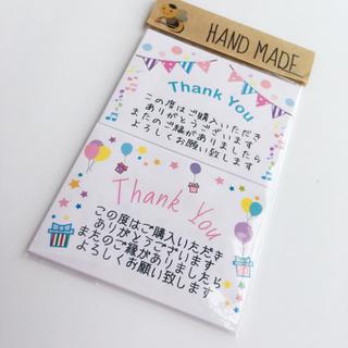 サンキューカード90枚(カード/レター/ラッピング)
