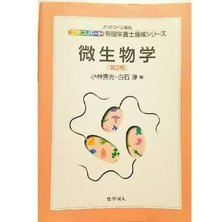 管理栄養士養成シリーズ 微生物学 第3版(語学/参考書)