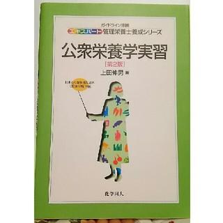 管理栄養士養成シリーズ 公衆栄養学実習 第2版(語学/参考書)