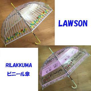サンエックス(サンエックス)の送料無料2本セット❤リラックマビニール傘ジャンプ傘ローソン~レモンとこぐまちゃん(傘)