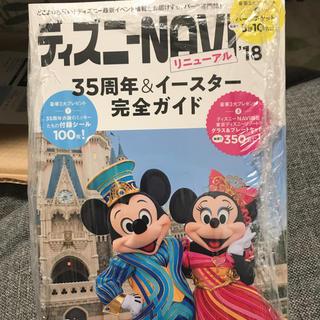 ディズニー(Disney)のディズニーNAVI 最新号 未開封(その他)