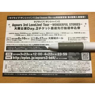 ラブライブ!サンシャイン!!3rdライブ大阪公演Day.2最速先行抽選申込券(声優/アニメ)