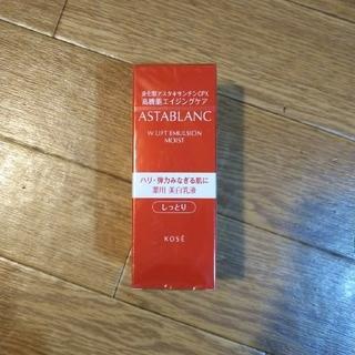 アスタブラン(ASTABLANC)のアスタブラン Wリフト エマルジョン(しっとり)(乳液/ミルク)