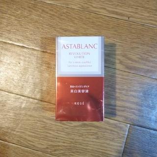 アスタブラン(ASTABLANC)のアスタブラン レボリューション ホワイト(美容液)