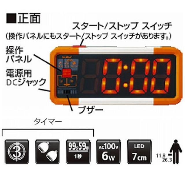デジタイマ UD0010 molten チャレンジ タイマー モルテン