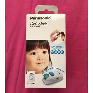 パナソニック(Panasonic)のパナソニック 赤ちゃん用ヘアーカッター・パックンカット 送料込み(その他)