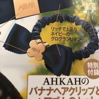 アーカー(AHKAH)の美人百花(ファッション)