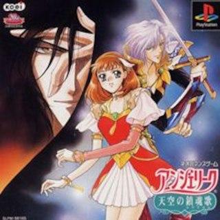 プレイステーション(PlayStation)のPS アンジェリーク 天空の鎮魂歌 (中古)(家庭用ゲームソフト)