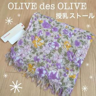 オリーブデオリーブ(OLIVEdesOLIVE)の【新品】花柄 授乳ストール OLIVE des OLIVE オリーブデオリーブ(マタニティウェア)