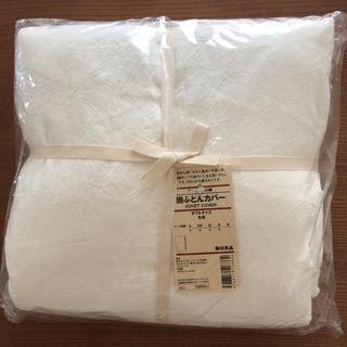 ムジルシリョウヒン(MUJI (無印良品))の無印良品の掛けふとんカバー ダブルサイズ(シーツ/カバー)