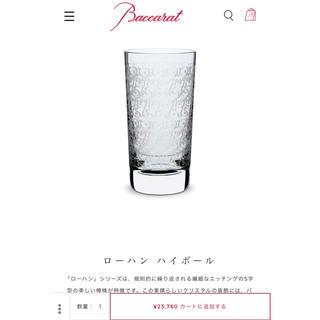 バカラ(Baccarat)の新品バカラ ローハンハイボール 2個(グラス/カップ)