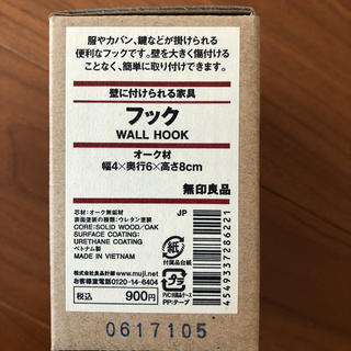 ムジルシリョウヒン(MUJI (無印良品))の無印良品 フック オーク材(リビング収納)