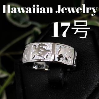 17号 ハワイアンリング ハワジュ シルバー925 キルトホヌ イルカ 指輪(リング(指輪))