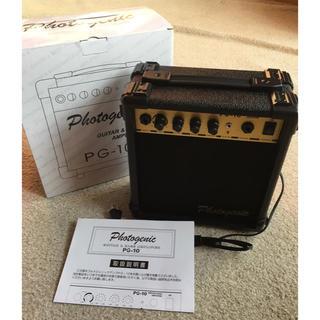 フォトジェニック(Photogenic)の【Photogenic フォトジェニック】 ギターベースアンプ PG-10 新品(ギターアンプ)