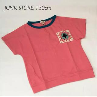 ジャンクストアー(JUNK STORE)の【新品・未使用】JUNK STORE 鍵編みポケット付きTシャツ 130cm(Tシャツ/カットソー)