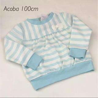 【新品・未使用】Acoba トレーナー 100cm